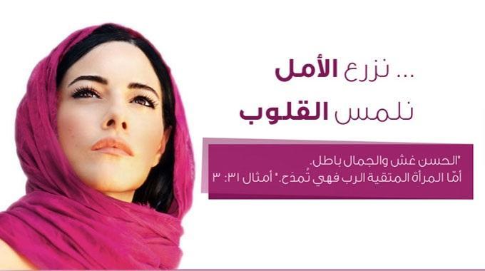 Toivoa Naisille -Facebook-sivun Suosio Kasvaa Nopeasti Arabimaissa
